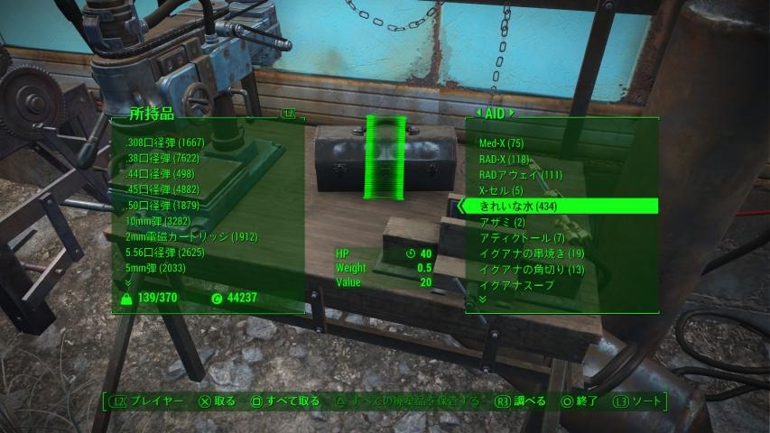 [PS4]フォールアウト4 サンクチュアリでのきれいな水生産について