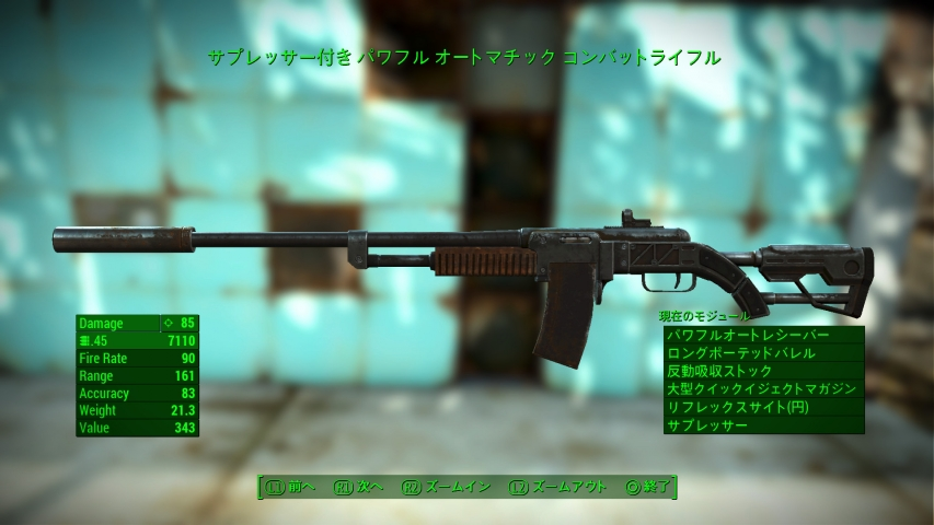 [PS4]フォールアウト4 コンバットライフル