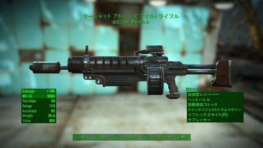 [PS4]フォールアウト4 ツーショットアサルトライフル