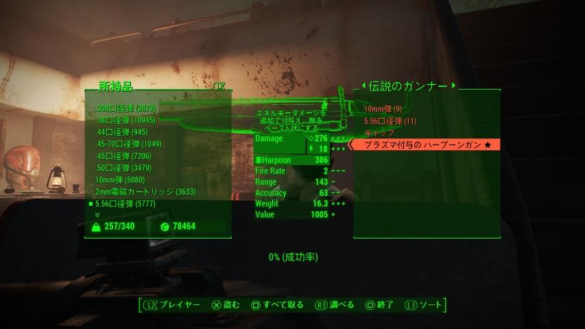 [PS4]フォールアウト4 「反抗的ハープーンガン」は通常の方法で入手できるのか?