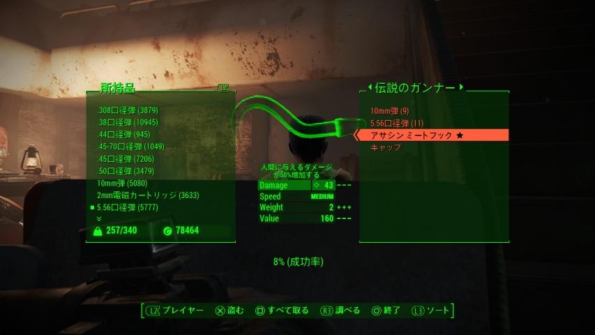 [PS4]フォールアウト4 ミートフック