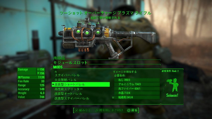 [PS4]フォールアウト4 ツーショットプラズマライフル