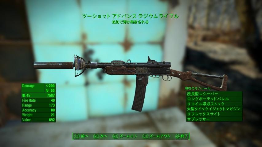[PS4]フォールアウト4 ツーショットラジウムライフル