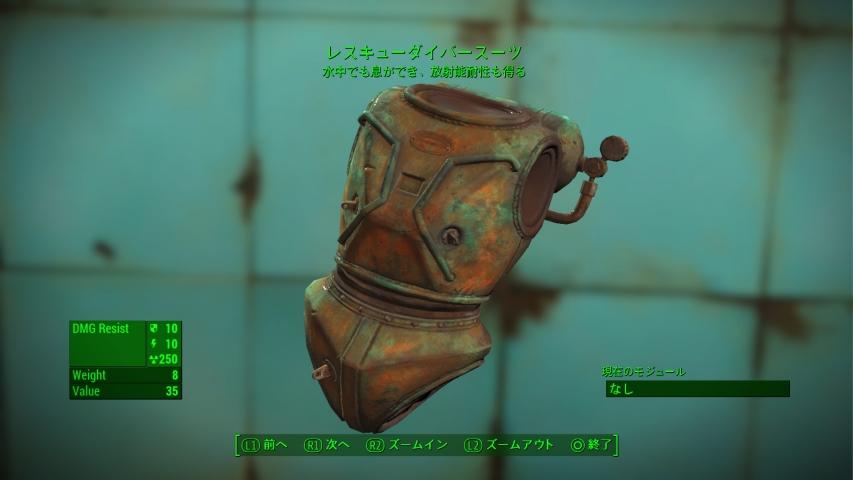 [PS4]フォールアウト4 レスキューダイバースーツ