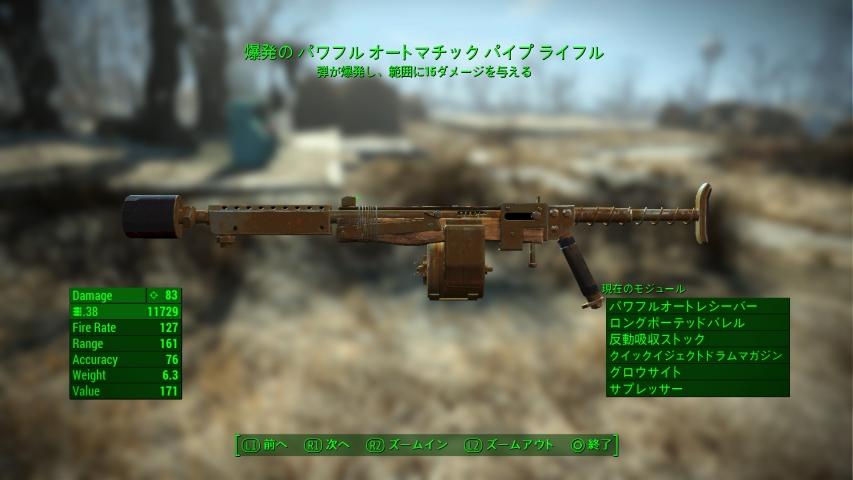 [PS4]フォールアウト4 爆発のパイプライフル