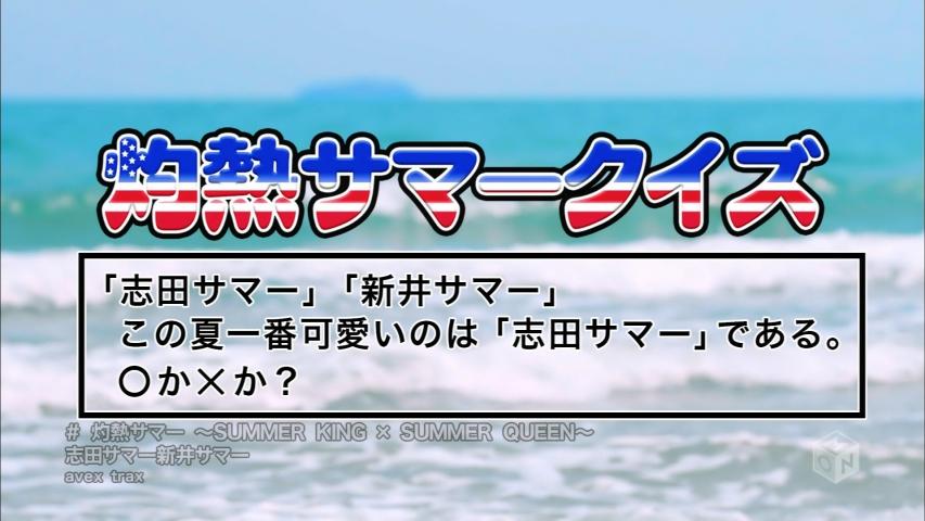 「灼熱サマー ~SUMMER KING × SUMMER QUEEN~」志田サマー新井サマー