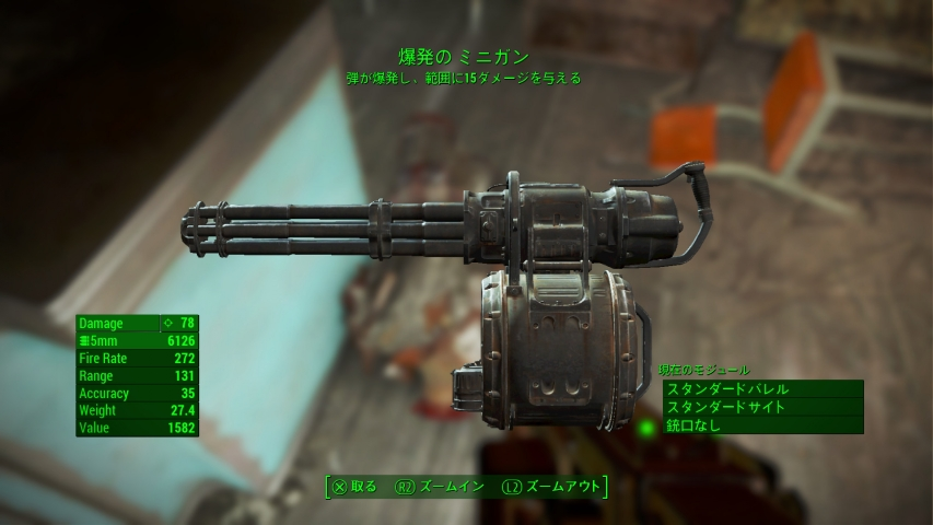 [PS4]フォールアウト4 爆発のミニガン