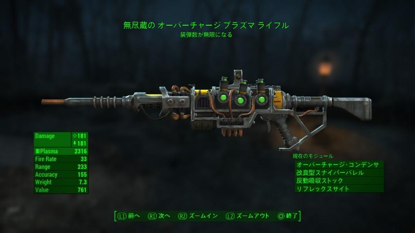 [PS4]フォールアウト4 無尽蔵のプラズマライフル
