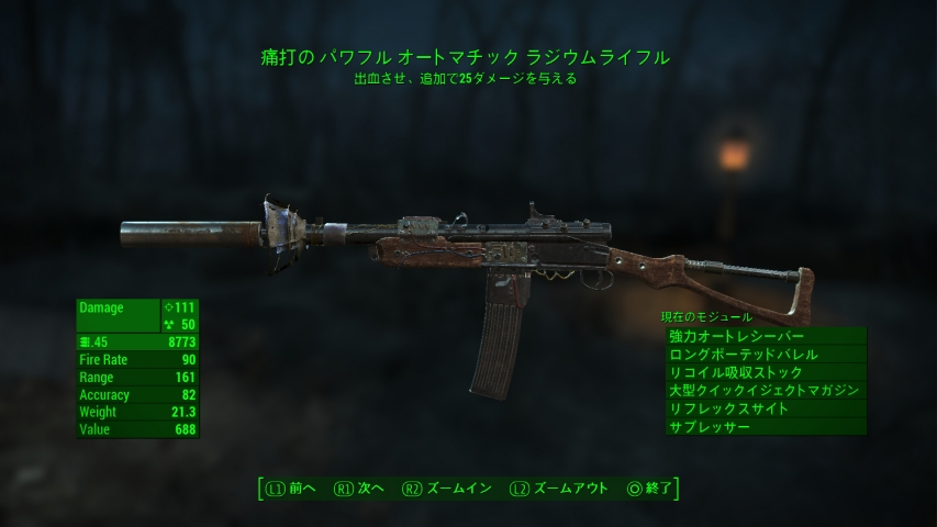 [PS4]フォールアウト4 痛打のラジウムライフル