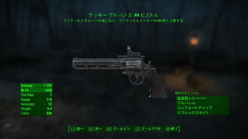 [PS4]フォールアウト4 ラッキー.44ピストル