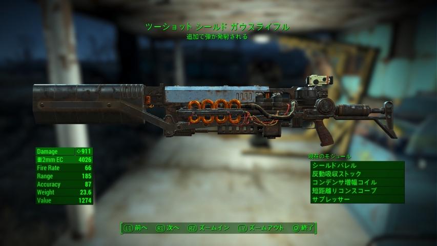 [PS4]フォールアウト4 ツーショットガウスライフル