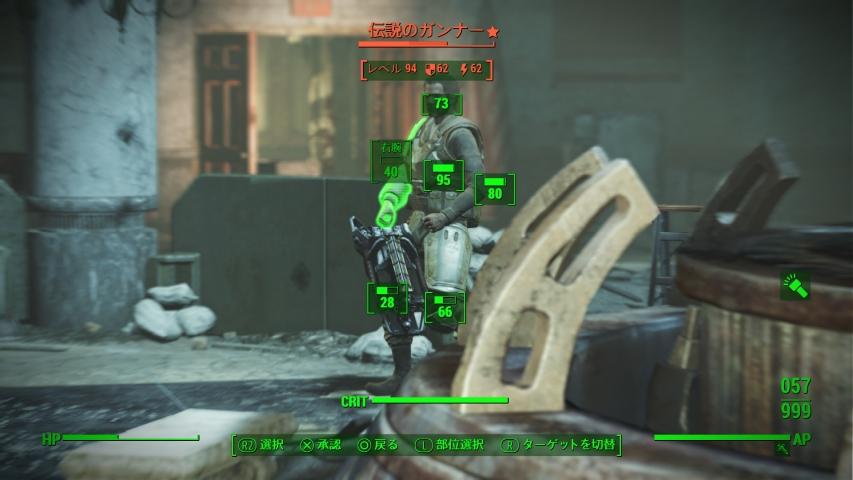[PS4]フォールアウト4 痛打のガトリングレーザー
