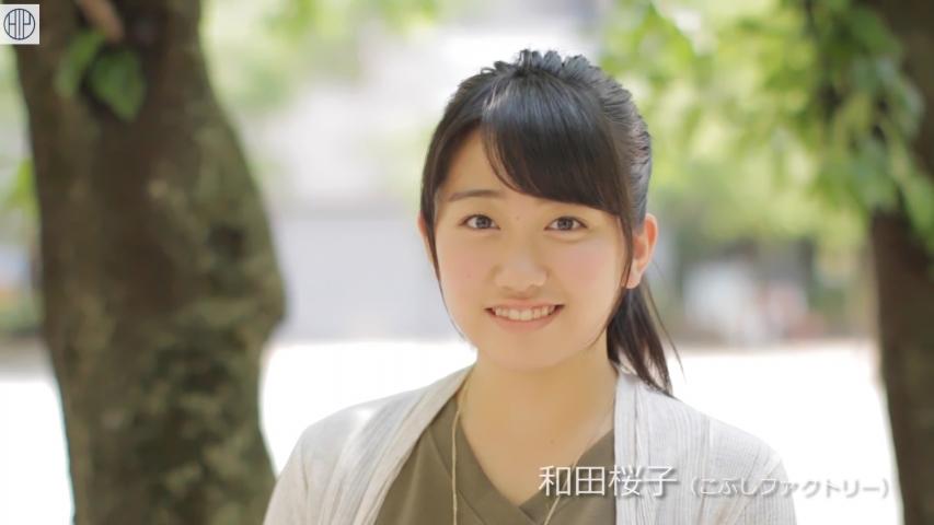 「ハロ!ステ#184」こぶしファクトリー 和田桜子