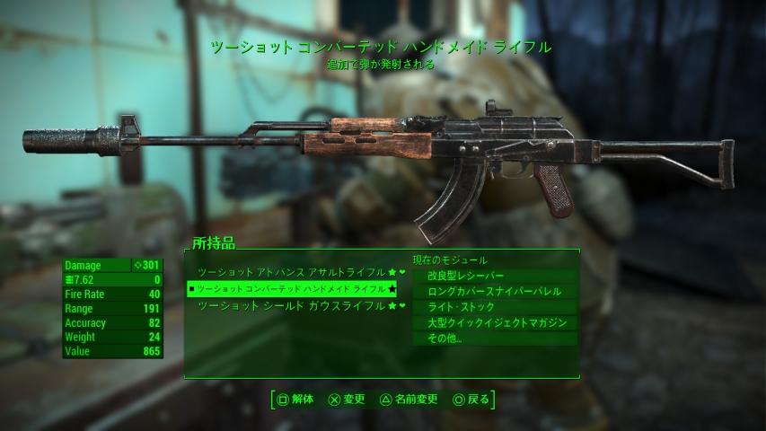 [PS4]フォールアウト4 ツーショットハンドメイドライフル