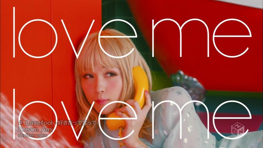 「Lovefool -好きだって言って-」Dream Ami