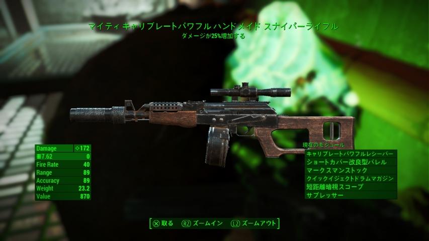 [PS4]フォールアウト4 マイティハンドメイドライフル