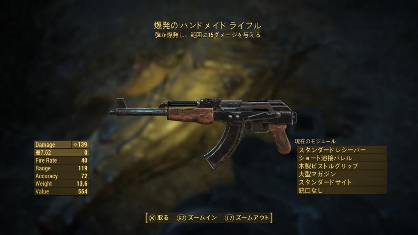 [PS4]フォールアウト4 爆発のハンドメイドライフル