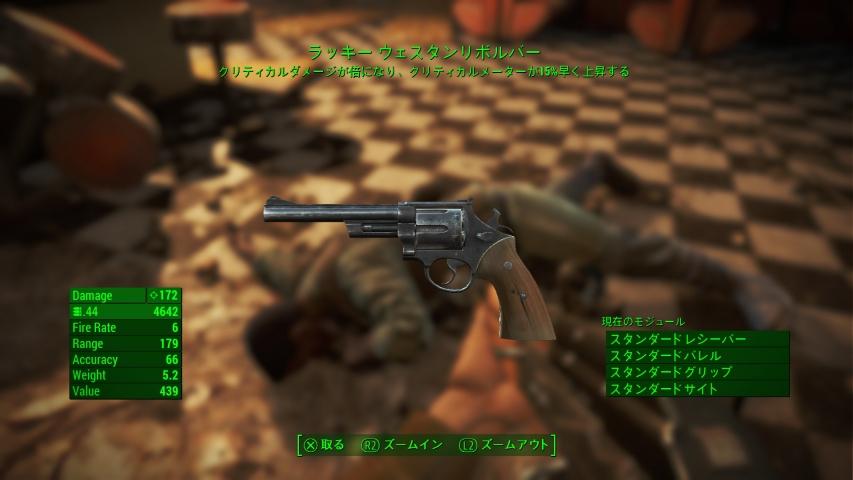[PS4]フォールアウト4 ウェスタンリボルバー
