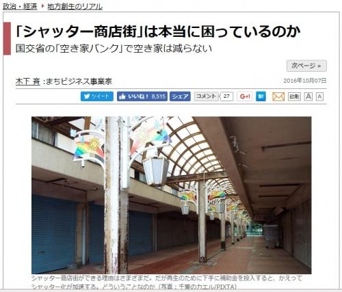 東洋経済記事_「シャッター商店街」は本当に困っているのか