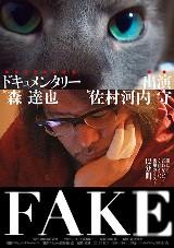 FAKEの映画