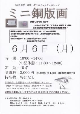 6月6日 ミニ銅版画_R