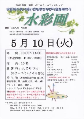5月10日 水彩画_R
