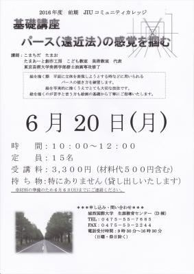 6月20日 パース_R