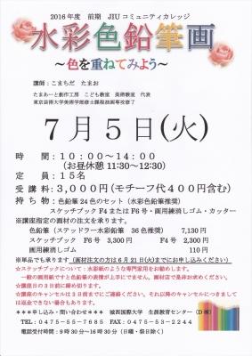 7月5日 水彩色鉛筆_R