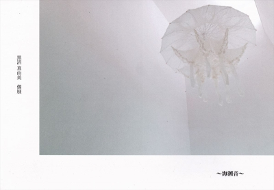 黒沼さん2016DM画像面_R
