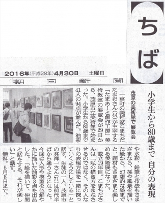 2016年4月29日朝日新聞千葉版掲載 美術教室展覧会ご掲載記事_R