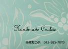 クッキーカード