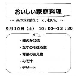 16-1料理講習会