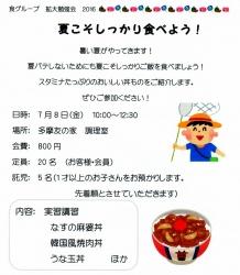 夏の丼_convert_20161003161117