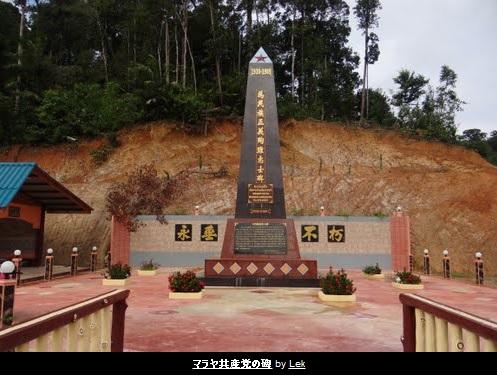 2016-8-29マラヤ共産党の碑