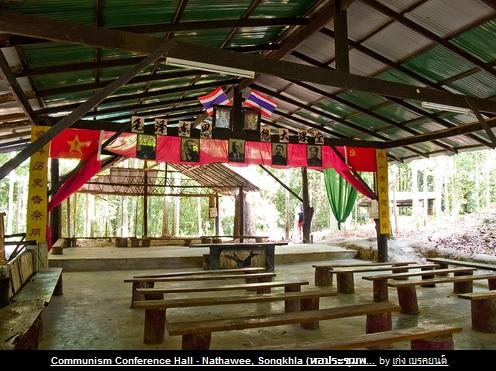2016-8-29マラヤ共産党基地の会議室