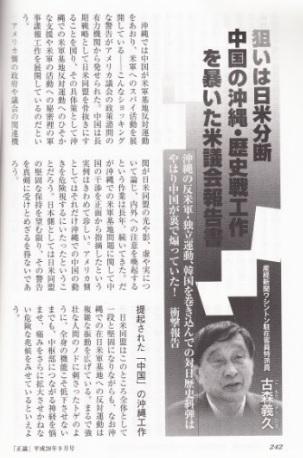 2016-9-16正論の古森さん論文