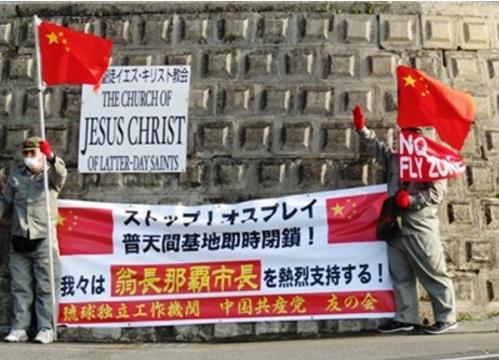 2016-9-18沖縄の反基地への中国共産党参加の証拠