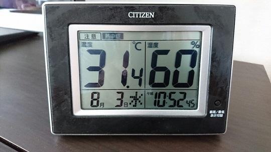2016-08-3室温