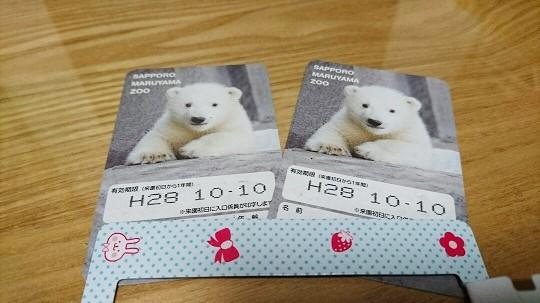 20161001円山動物園年間パス