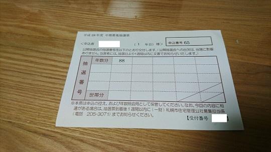 札幌市営団地抽選票