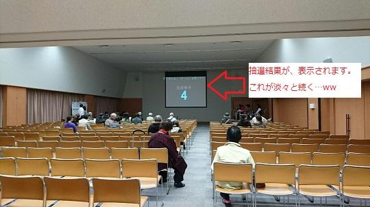 札幌市営団地抽選会③