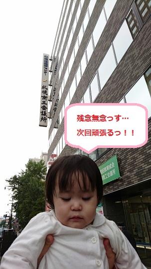 札幌市営団地抽選会場④
