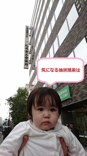 札幌市営団地抽選会⑤