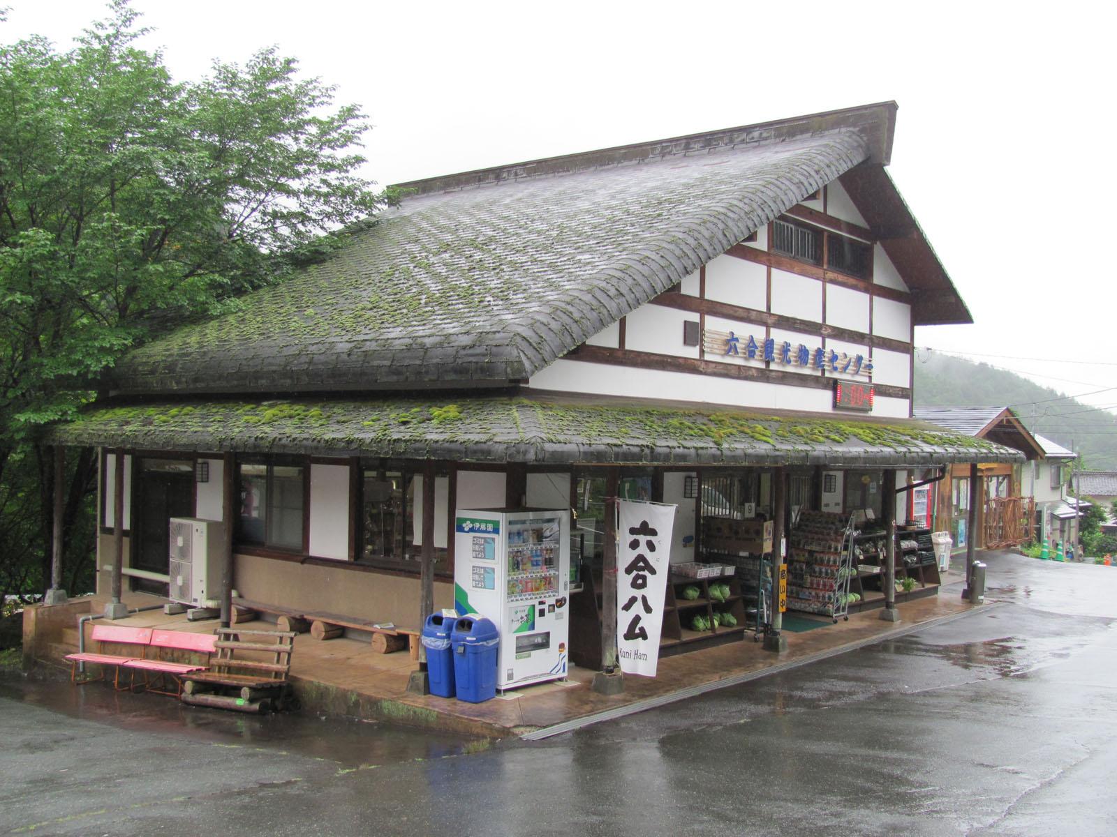 六合 道の駅