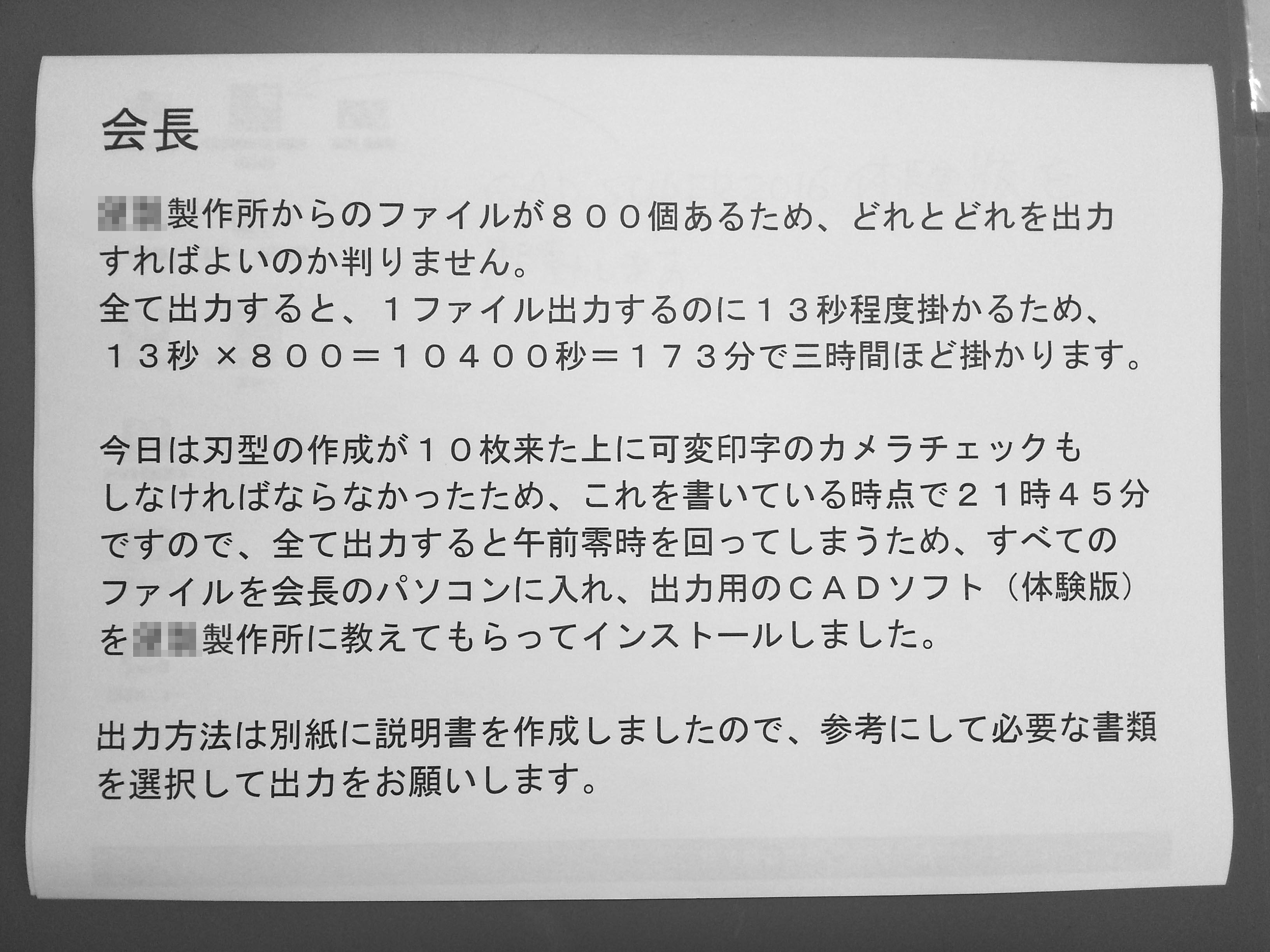会長伝言メモ
