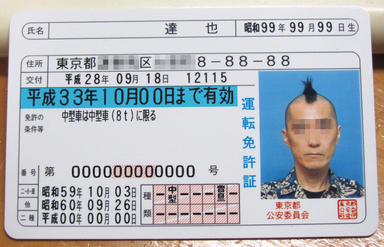 免許証IMG