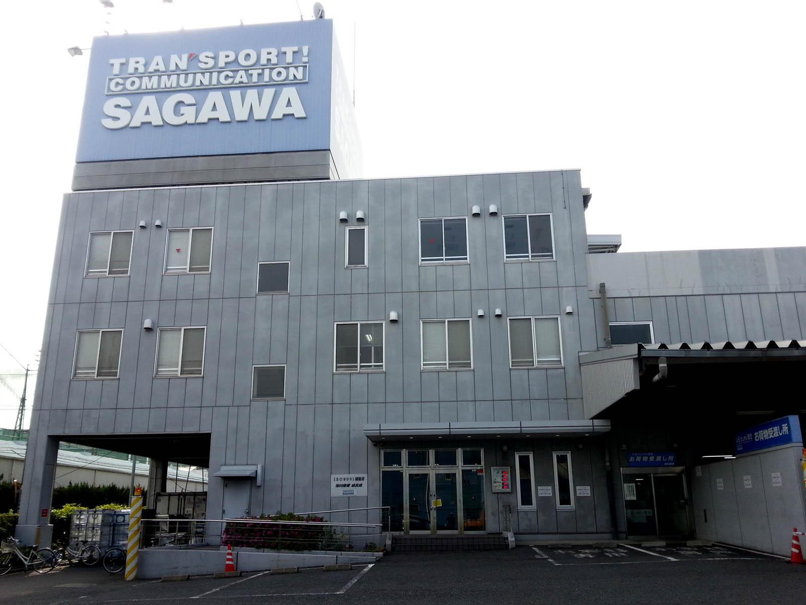 佐川急便営業所