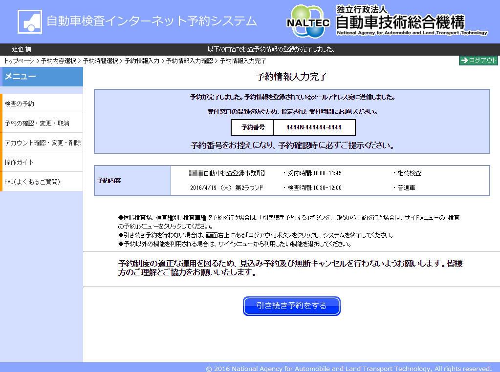 インターネット車検予約