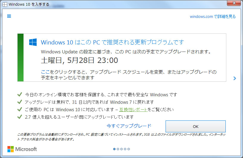 Windows10UPGRADE2016