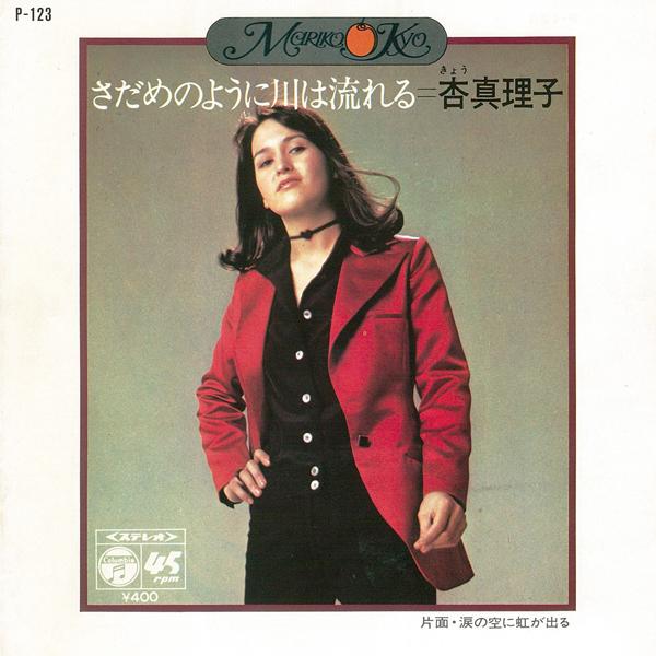 1971_kyomariko_sadamenoyouni_ep.jpg